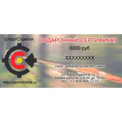 Подарочный сертификат на сумму 6000 руб